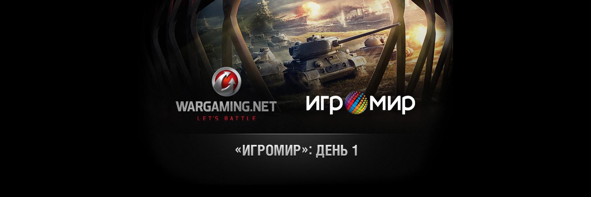бонус код в world of tanks на игромире